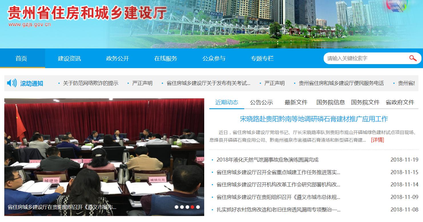 贵州一级建造师报名入口