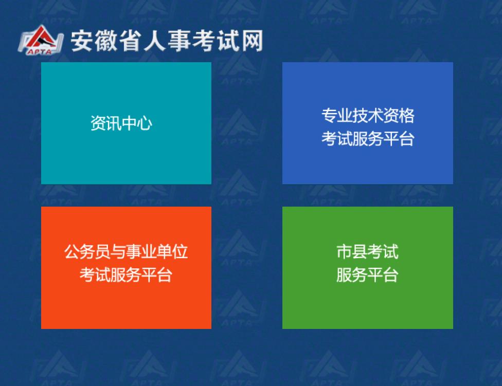 安徽人事考试网