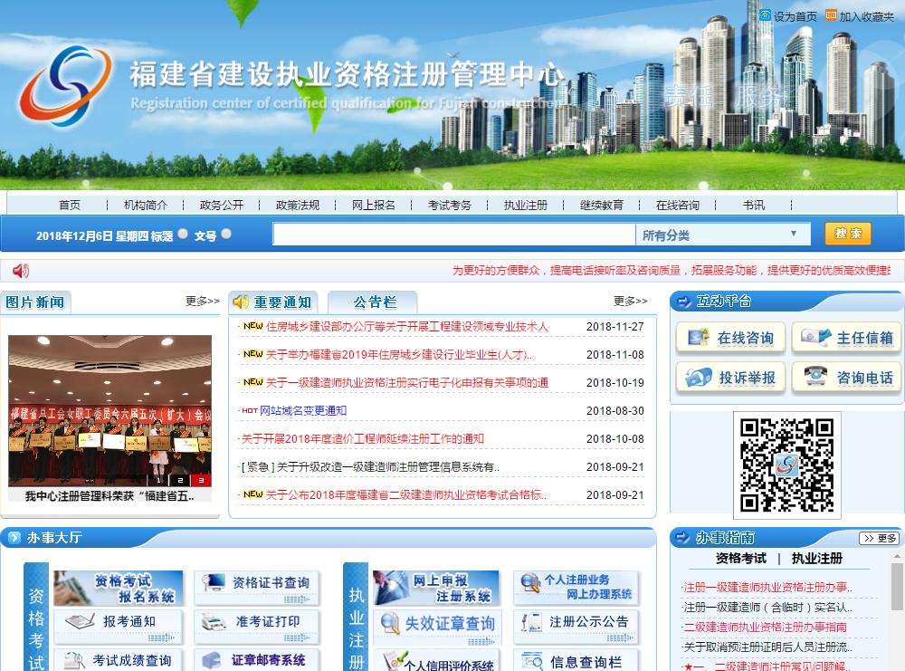 福建省建设执业资格注册管理中心