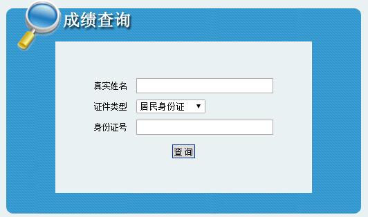西藏二级建造师成绩查询时间