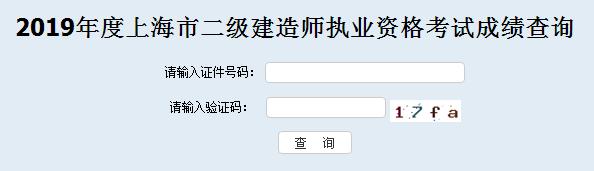 上海二级建造师成绩查询入口及时间