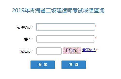 青海二级建造师成绩查询入口及时间