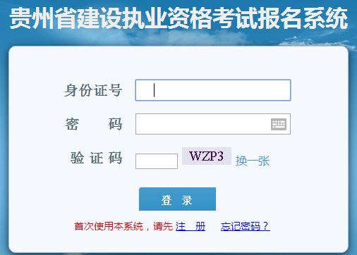 贵州二级建造师成绩查询时间及入口