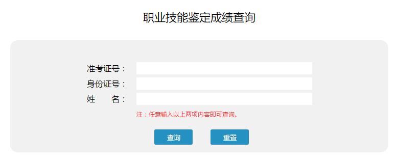 重庆二级建造师成绩查询入口