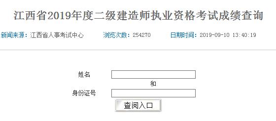江西二级建造师成绩查询入口及时间
