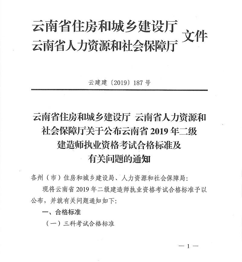 云南二级建造师合格标准通知01