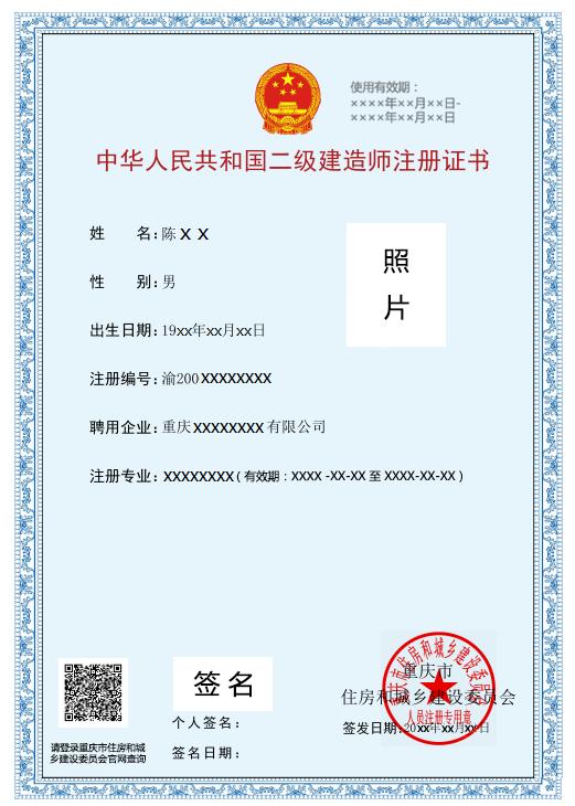 二级建造师电子注册证书